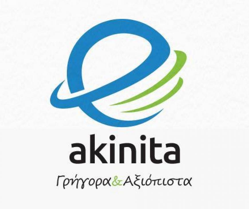 Παρουσίαση του e-akinita
