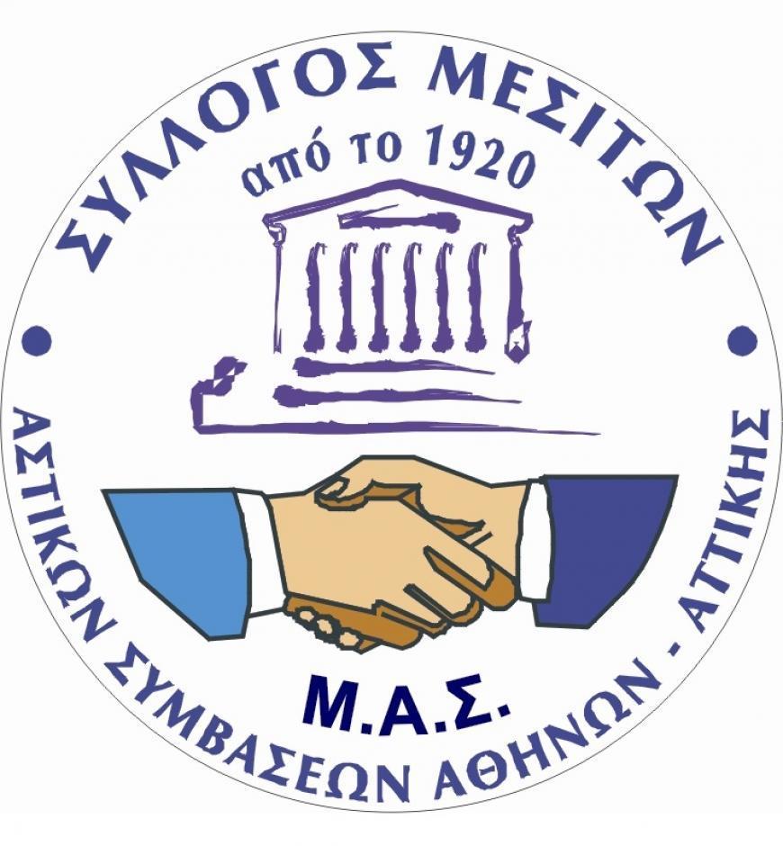 Συνεργασία Σ.Μ.Α.Σ.Α.Α. με το Εθνικό και Καποδιστριακό Πανεπιστήμιο Αθηνών